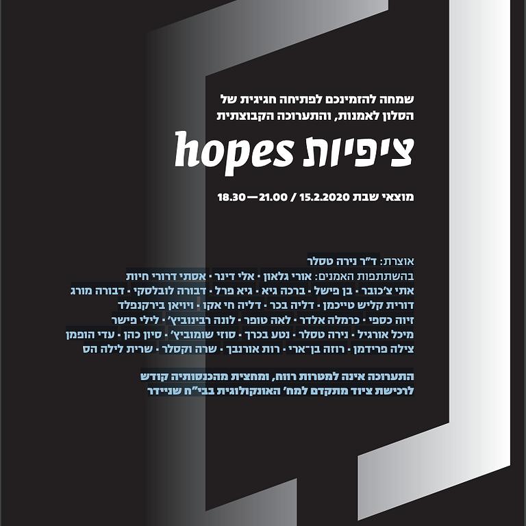 hopes / ציפיות