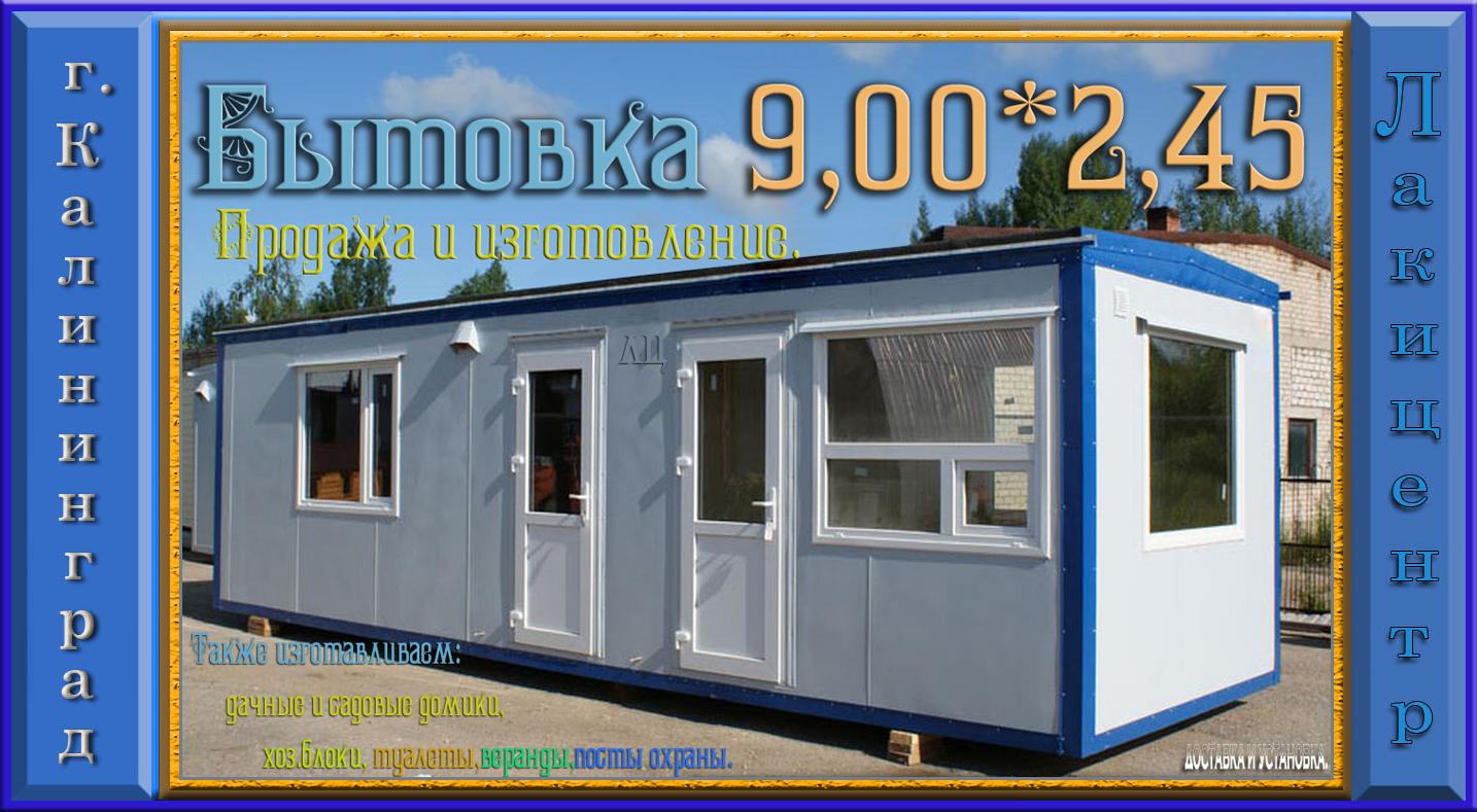 офисный модуль 9,00*2,45
