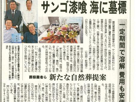 新聞「沖縄タイムス」で紹介されました。