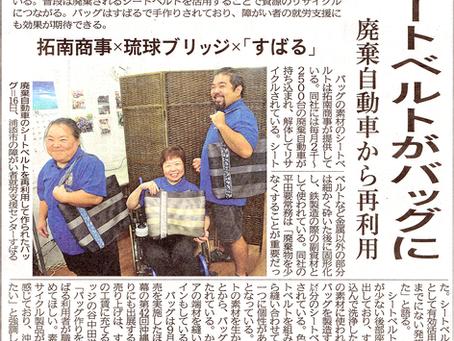 2018年10月17日琉球新報経済面