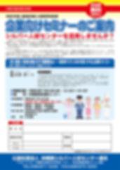 03企業向けセミナー0710那覇市10.jpg