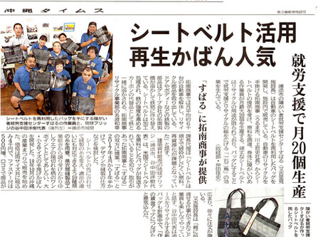 2019年(令和元年)7月28日 日曜日)沖縄タイムス朝刊 経済面に掲載されました。