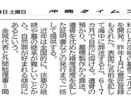 沖縄タイムス 2021年5月29日(土)掲載!