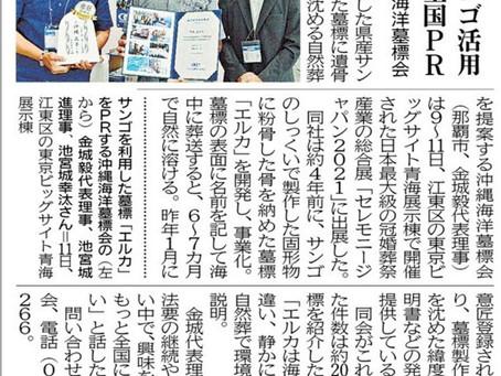 6月13日(日)沖縄タイムス経済面