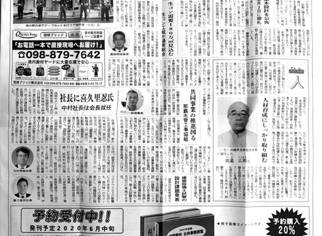 広告ご紹介@沖繩建設新聞さん