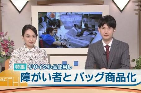 RBCテレビ「ザ・ニュース」特集