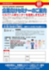 03企業向けセミナー0911沖縄市10.jpg