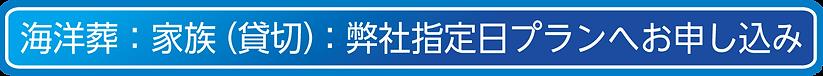 海洋葬「家族(貸切):弊社指定日プラン」お申し込みフォーム