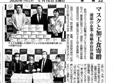 令和2年5月16日(土)沖縄タイムス