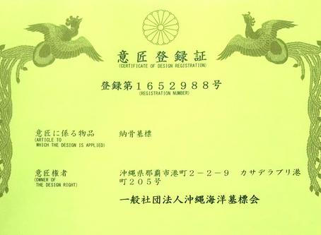 海洋墓標エルカ が特許庁に意匠登録されました。
