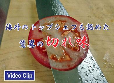 切れ味動画.jpg