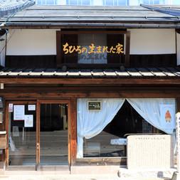 岩崎ちひろの生家