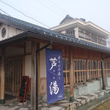 an onsen building for footbath