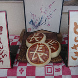 locality famous sake manjyu sweets