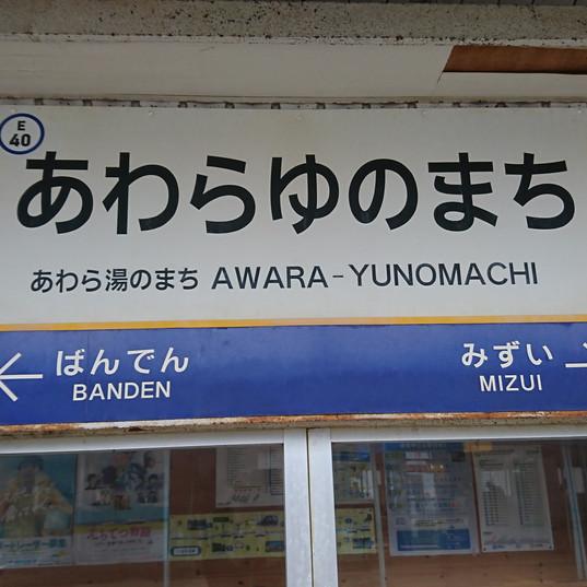 signboard of awara-yunomachi station