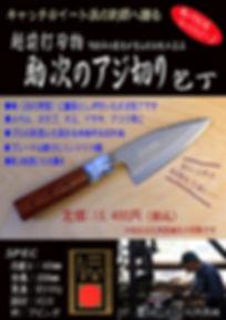 アジ切り完成のコピー.jpg