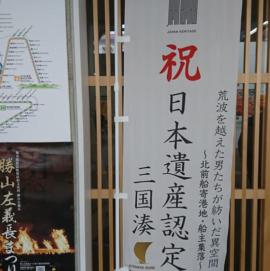 a banner cerebrating Mikuniminato Japan heritage