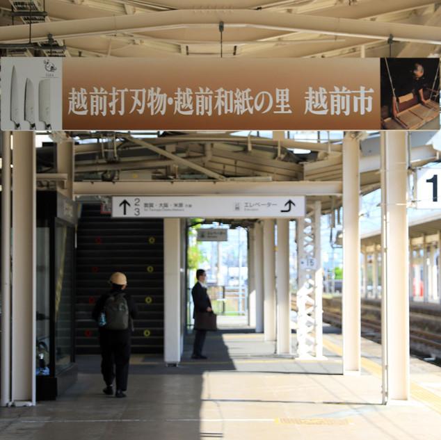 武生駅のプラットフォーム