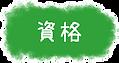 letter-back-green-letter.png