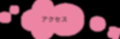 webpage保存用_0005s_0004_ピンクほわほわ.png