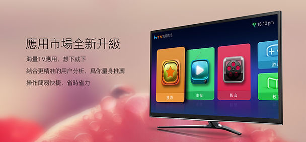 Chinese HTV Box