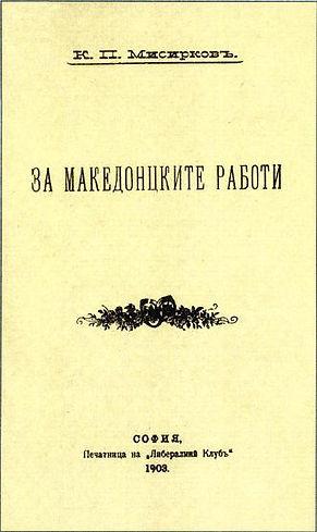 Za_makedonckite_raboti.jpg
