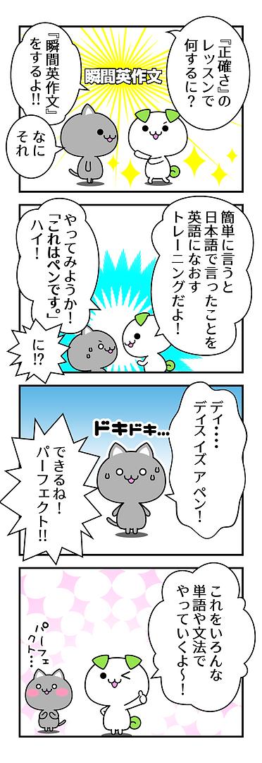 08-正確さのレッスン・瞬間英作文①.png