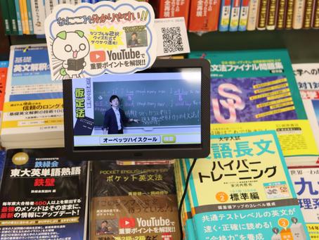 西新のPRALIVA内で斉藤先生の授業動画が!