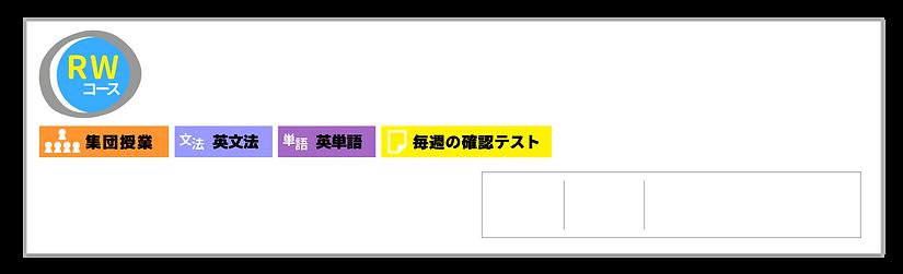コース - 料金03.png