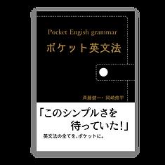 ポケット英文法01.png