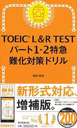 TOEIC L&R TEST パート1・2特急 難化対策ドリル.jpg