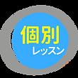 レッスン - 01.png