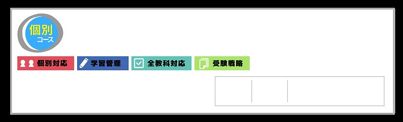 コース - 料金01.png
