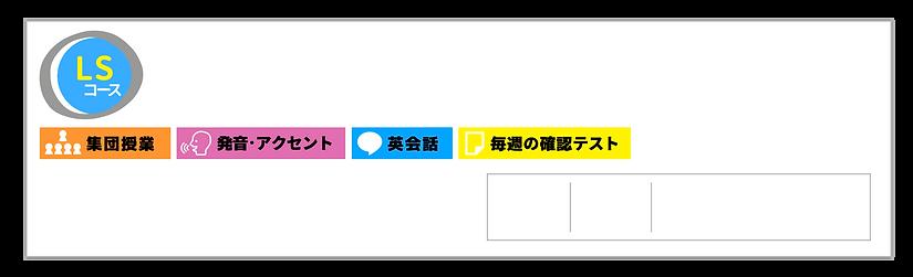 コース - 料金02.png