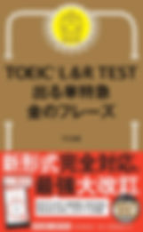 TOEIC L & R TEST 出る単特急 金のフレーズ.jpg
