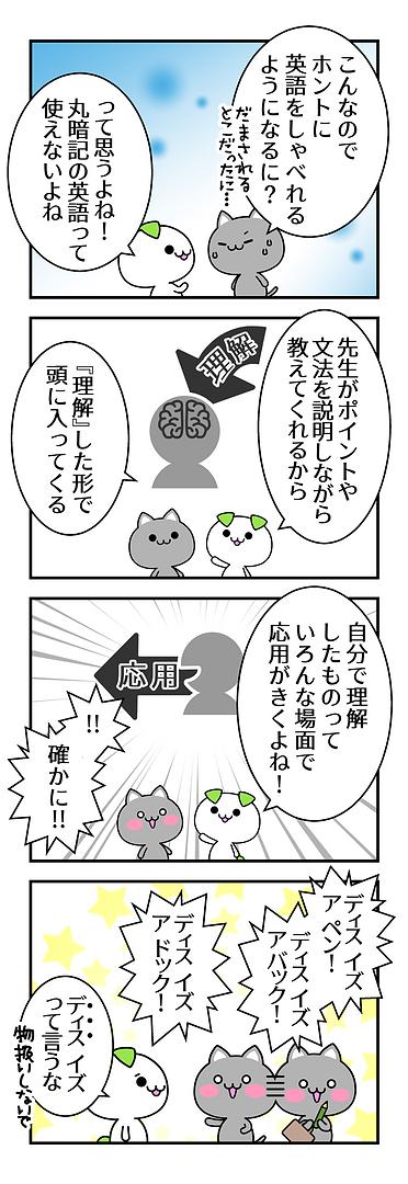 09-瞬間英作文②.png