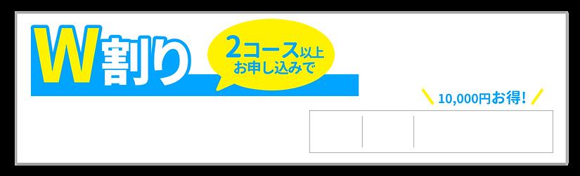 コース - 料金04.png