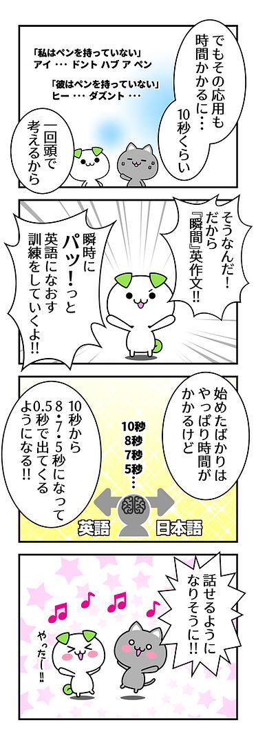 10-瞬間英作文③.png