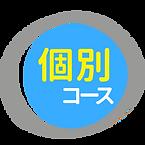 コース - 03.png