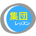 レッスン - 02.png