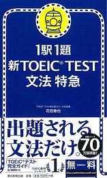 1駅1題 新TOEIC TEST文法特急.jpg