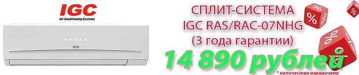IGC.jpg