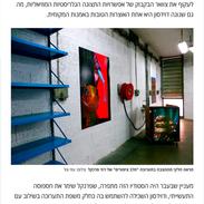 David Frenkel - Haaretz