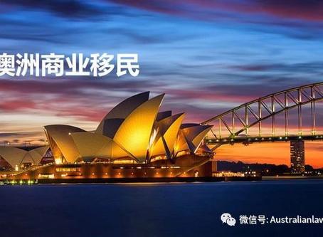 澳洲商业投资移民 -- 188与132签证类别详解