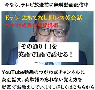 今なら、テレビ放送前に無料動画配信中.png