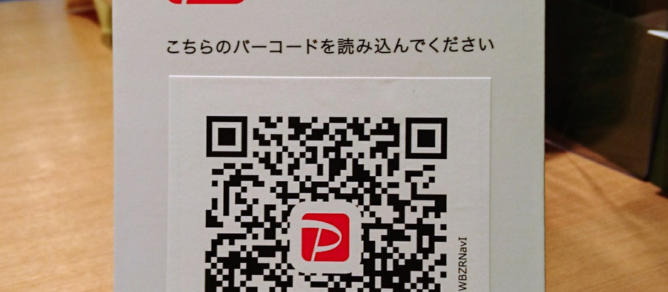 PayPay(スマホ決済)での支払いが可能になりました