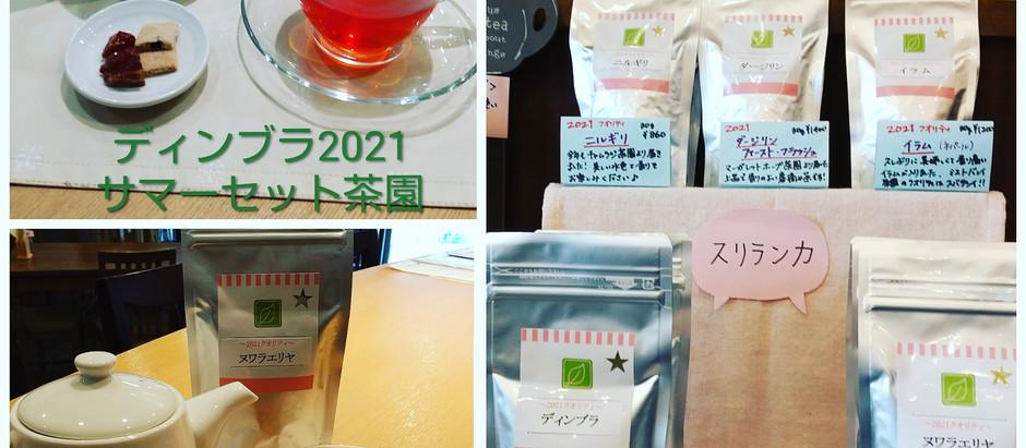クオリティ紅茶 第2段