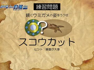 謎解き練習問題(2021/02/23)