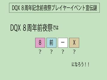 8月1日 カウントダウン謎!DQX8周年記念 前夜祭プレイヤーイベント