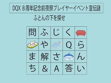 7月31日 カウントダウン謎!DQX8周年記念 前夜祭プレイヤーイベント